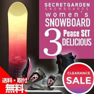 スノーボード 3点セット レディース SECRETGARDE...