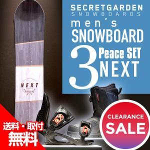 スノーボード 3点セット メンズ SECRETGARDEN NEXT TGFダイヤル式ブーツ キャンバー グラトリ フリーライディング 2018 新作|mocomocotown