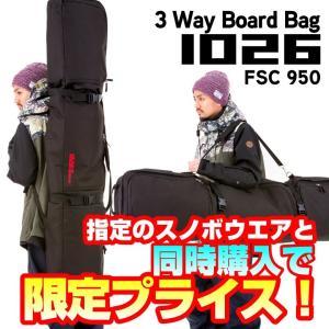 まとめ買い専用商品(※単品購入不可) スノーボード バッグ ケース 1026/FSC950 スノーボード スノボ スノボー バッグ ケース|mocomocotown