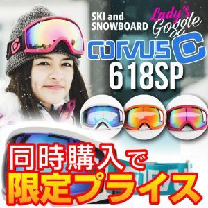 まとめ買い専用商品 予約販売 スノーボード スキー ゴーグル レディース 眼鏡対応 ミラーレンズ 18'corvus スノーゴーグル 618SP 18アクセ|mocomocotown