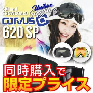 まとめ買い専用商品 予約販売 スノーボード スキー ゴーグル レディース 眼鏡対応 ミラーレンズ 18'corvus スノーゴーグル620SP 18アクセ|mocomocotown