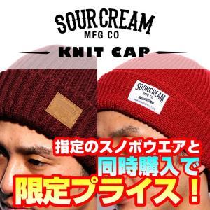 まとめ買い専用商品 ニット帽 ビーニー ユニセックス 男女兼用 SOUR CREAM(サワークリーム)|mocomocotown