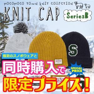まとめ買い専用商品 ニット帽 ビーニー ユニセックス 男女兼用 SOUR CREAM(サワークリーム)シリーズB