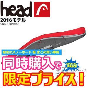 まとめ買い専用商品 スノーボード バッグ ケース 16 HEAD(ヘッド)SINGLE BOARDBAG スノーボード スノボ スノボー バッグ ケース|mocomocotown