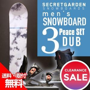 スノーボード 3点セット メンズ SECRETGARDEN ...