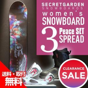 スノーボード 3点セット レディース SECRETGARDEN SPREAD TGFシステム 簡単ダイヤル式ブーツ キャンバー 2018 新作 3点 セット 18板|mocomocotown