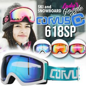 予約販売 スノーボード スキー ゴーグル レディース 眼鏡対応 ミラーレンズ 18'corvus スノーゴーグル618SP 18アクセ|mocomocotown