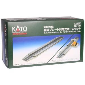 KATO Nゲージ 複線プレート対向式ホームセット 23-127 鉄道模型用品|mocotto