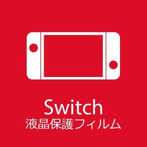 Nintendo Switch用 液晶保護フィルム ニンテン...