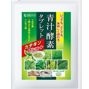 青汁 カテキン 健康 酵素 噛む青汁 タブレット  NS-A
