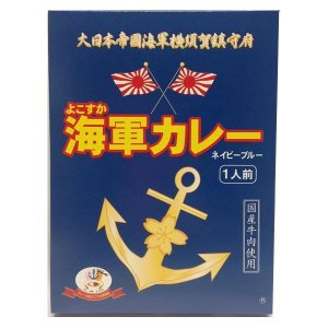 【送料無料】 【同梱・代引き不可】  神奈川 よこすか海軍カレー ネイビーブルー 180g×8個セット