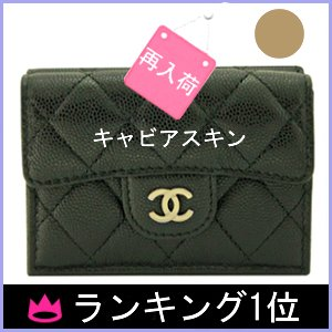 new style 9092f c9f0c シャネル レディース三つ折財布財布の商品一覧|ファッション ...