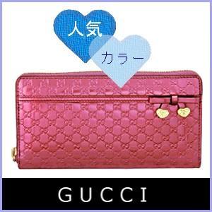 グッチ GUCCI 財布 レディース グッチシマ 長財布 ラウンドファスナー ピンク 307997 アウトレット|model