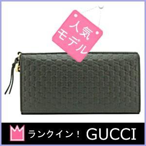 グッチ GUCCI 財布 レディース グッチシマ 長財布 黒/ブラック アウトレット 323402|model