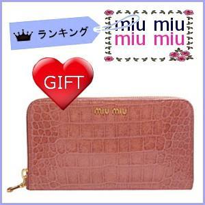 miumiu ミュウミュウ 財布 サイフ さいふ MIUMIU 財布 長財布 ラウンドファスナー アンティークピンク  5M0506|model