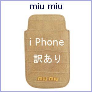 ミュウミュウ miumiu iPhoneケース スマートフォンケース MIUMIU 5ARE42 アウトレット 訳あり|model