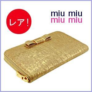 ミュウミュウ miumiu 財布 リボン ゴールド 長財布 ...