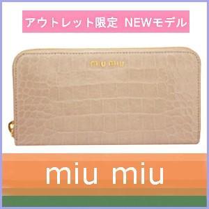 ミュウミュウ miumiu 財布 新作 レディース クロコ型押し 5ML506 アウトレット