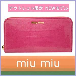 ミュウミュウ miumiu 財布 新作 長財布 ラウンドファスナー クロコ型押し ピンク 5ML506
