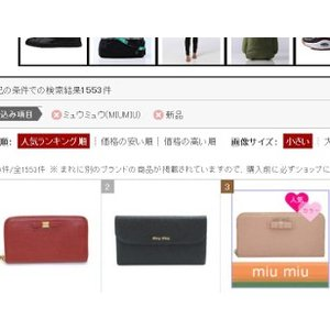 ミュウミュウ miumiu 財布 リボン レディース 長財布 ピンク 5M0506 model 06