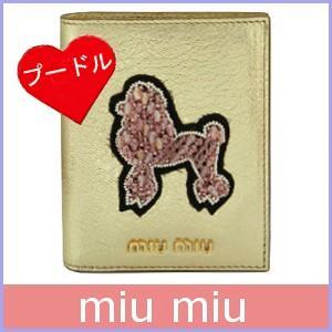 ミュウミュウ miumiu 財布 限定モデル 犬 プードル ゴールド 5MV204|model