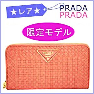 プラダ 財布 新作 PRADA 長財布 ラウンドファスナー メッシュ ピンク 1M0506|model