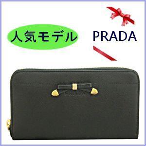 495d60122331 プラダ 財布 レディース リボン 長財布 黒/ブラック サフィアーノ 1M0506 アウトレット|model ...