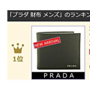 プラダ PRADA 財布 メンズ 二つ折り財布 アウトレット 黒/ブラック バイカラー 2MO738 model 05