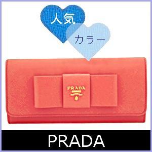 プラダ PRADA 財布 レディース リボン 長財布 サフィアーノ ピンク 1MH132 アウトレット|model