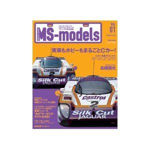 MS-models Back Number vol.1|modelcarshop-ss43