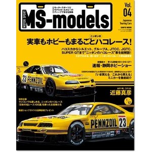 MS-models Back Number vol.4|modelcarshop-ss43
