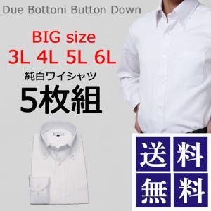 ワイシャツ長袖 メンズ ボタンダウン純白ゆったり系 5枚セット 3L 4L 5L 6L 送料無料|modelista