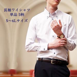 ワイシャツ  長袖メンズ  ビッグ クールビズ 3L 4L 5L 6L 大きい 単品 ボタンダウンワイドカラー Nシリーズ BIG N31-N35 modelista