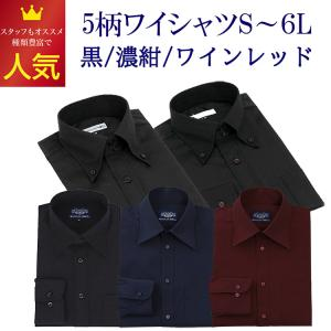 黒ワイシャツ 長袖 黒シャツ 形態安定 メンズ 4柄 8サイズ SS/S/M/L/LL/3L/4L/5L/6L NB03 NB04 NB05 スリム&ゆったり