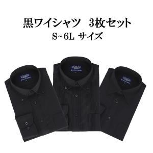 黒ワイシャツ 長袖 黒シャツ 形態安定 メンズ  3枚セットNB04 NB05 NB07 S/M/L...