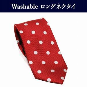 ネクタイ ロングタイ 135 ドット 水玉 赤ウォッシャブルタイ洗える ビジネス|modelista