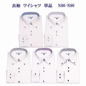 ワイシャツ 長袖 メンズ 形態安定 N86-N90 1枚販売...