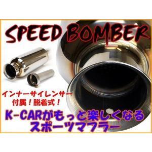 エブリィバン DA64V ターボ 2WD ローダウン車専用 スポーツ マフラー 送料無料 SPEED BOMBER