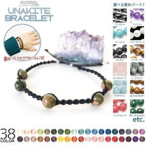 ◆商品の特徴と紹介 ユナカイトを使った個性的で存在感のあるブレスレット シンプルに1色で編み込んであ...