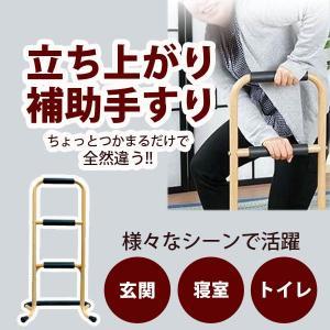 立ち上がり補助手すり 3段階  足腰 サポート 立つ 杖 手すり 寝室 玄関 居間 トイレ シニア 介護