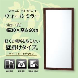 軽量で壁掛けに最適なウォールミラー。壁掛けタイプなので、玄関やデスク周り、ベットルーム等、設置場所を...