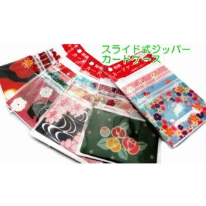 和柄スライド式ジッパー カードケース 京都くろちく