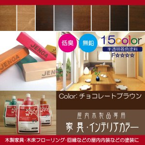 家具インテリア用カラー 屋内木製品着色塗料 【チョコレートブラウン】 0.7L (水性塗料/家具用)