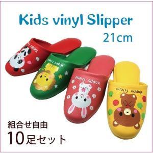 【子供用21cm】色組合せ自由10足セット 子供用 ビニールスリッパ 業務用スリッパ 前閉じタイプ