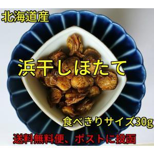 浜干しほたて30g うま味たっぷりの北海道産のほたて。 ほたてのうま味を最大限引き出すため、味付けは...