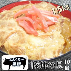 とんくろ黒豚 豚丼の具 150g 10食セット 豚丼 レトルト食品 簡単調理 つゆだく 長期保存 おつまみ 酒の肴 国産 ご当地 群馬 おかず 惣菜 送料無料