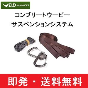 「主な仕様」 DD Complete Whoopie Suspension System コンプリー...