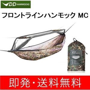 DDハンモック フロントラインハンモック DD Frontline Hammock  迷彩 カモフラ...