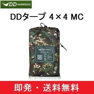 DDタープ 4m DD Tarp 4×4 カモフラージュ マルチカム MC 迷彩柄 カモ柄 DDハン...