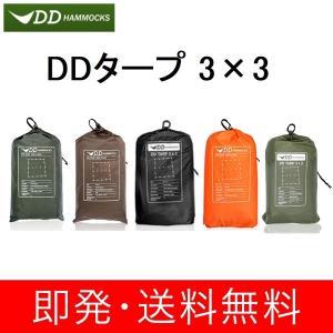DDタープ 3m DD Tarp 3×3 DDハンモック DD Hammocks 日よけ 防水 アウ...